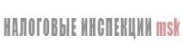 Налоговые инспекции Москвы